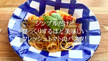 イタリア料理Youtube始めました!